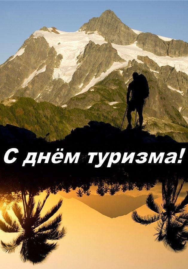 Прикольная открытка Всемирный день туризма