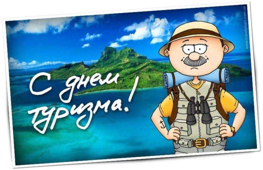 Всемирный день туризма, картинка