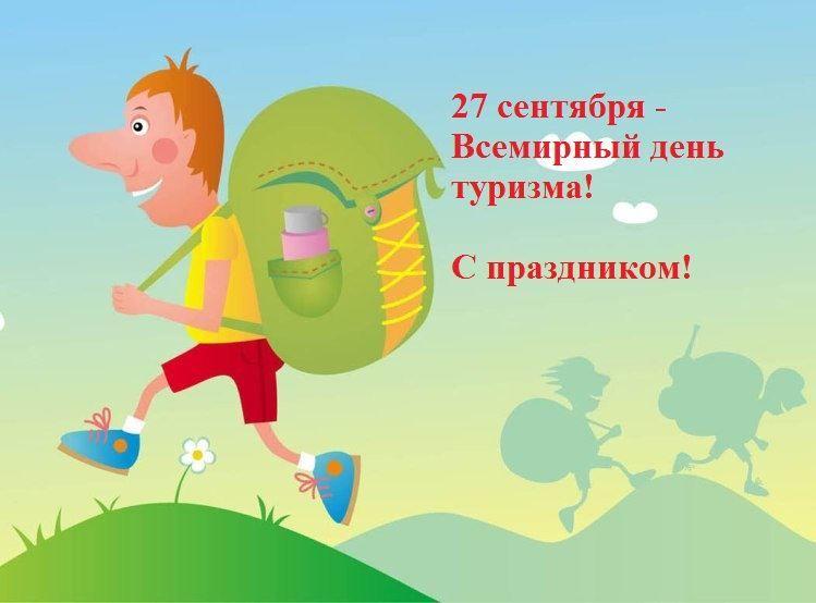 Открытка Всемирный день туризма - 27 сентября