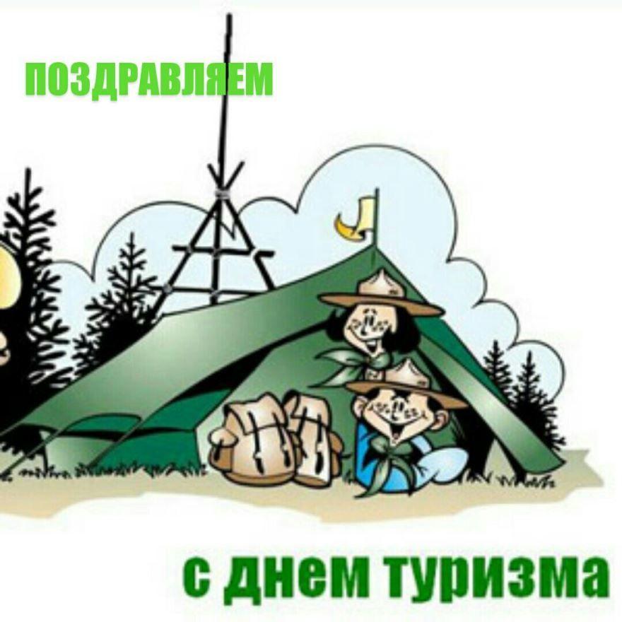 Поздравление с Всемирным днем туризма, картинка