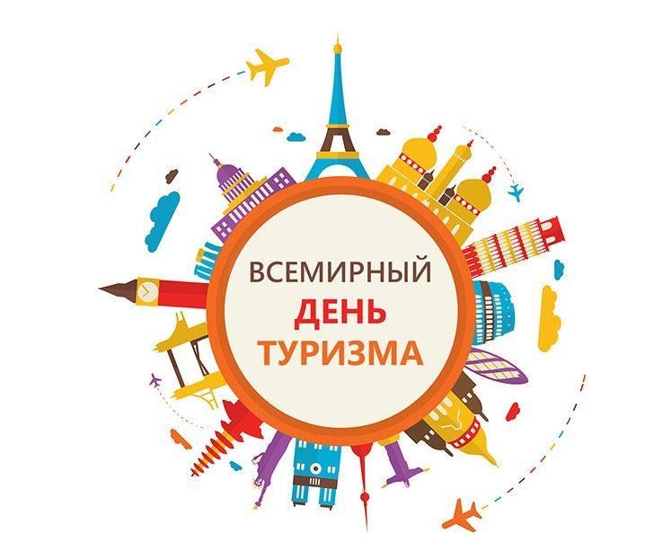 Всемирный день туризма какого числа?