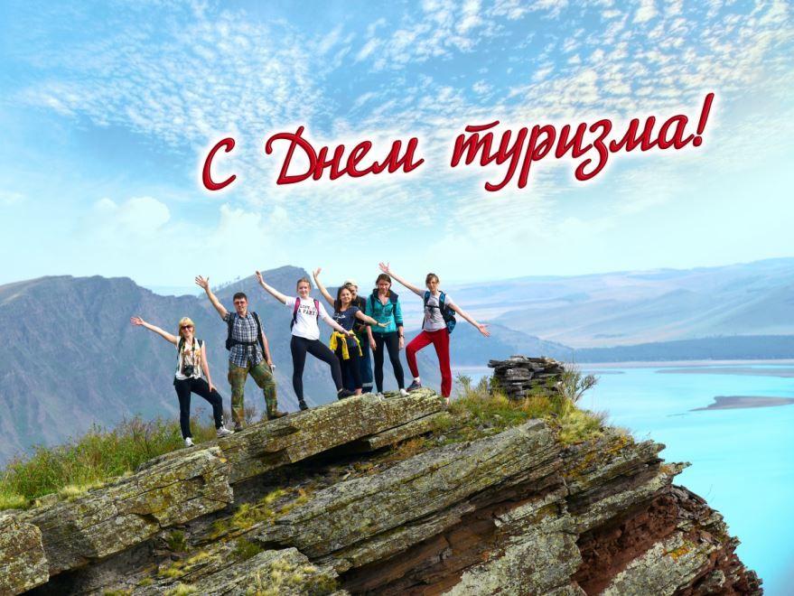 Всемирный день туризма, красивое фото