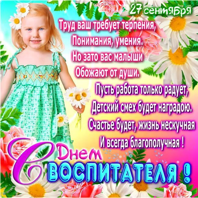 27 сентября - день воспитателя, открытка