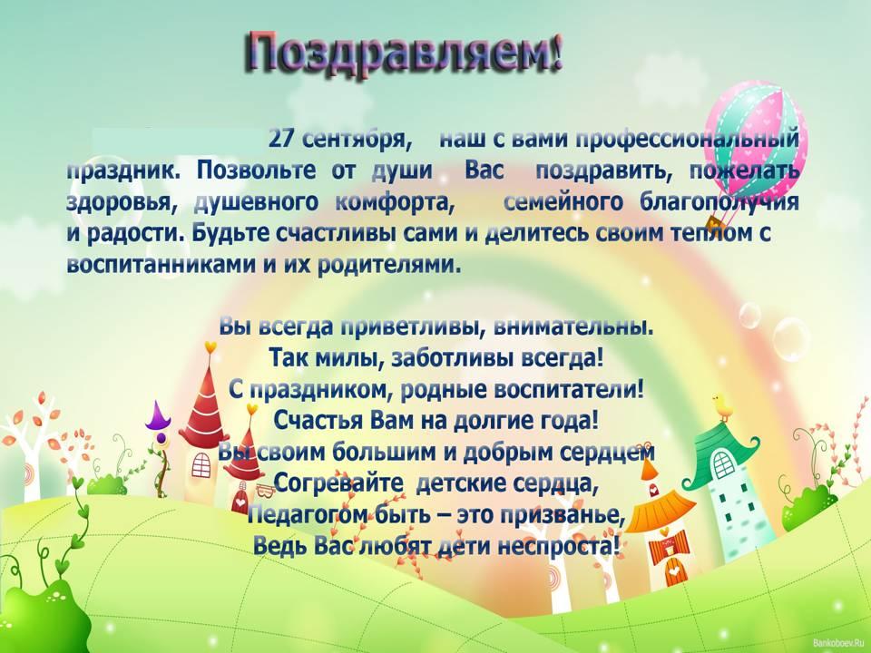 Поздравление с днем воспитателя детского сада, красивое, трогательное