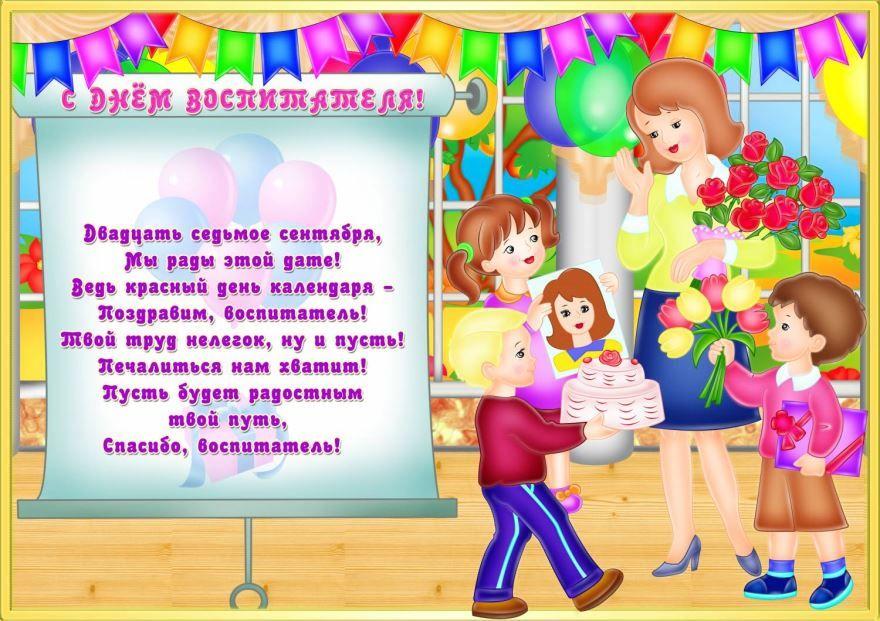 Поздравление воспитателю с праздником, стихи