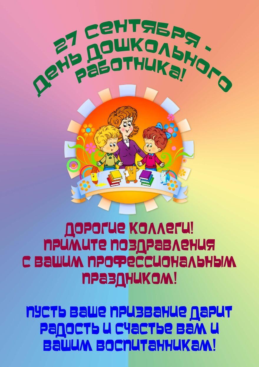 27 сентября день воспитателя, открытка с поздравлением