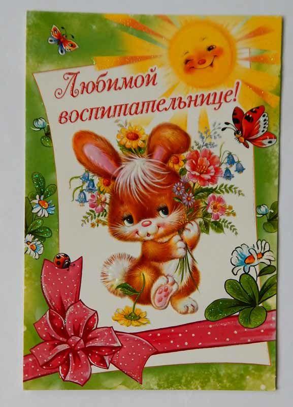 Поздравление воспитателю с днем рождения, открытка