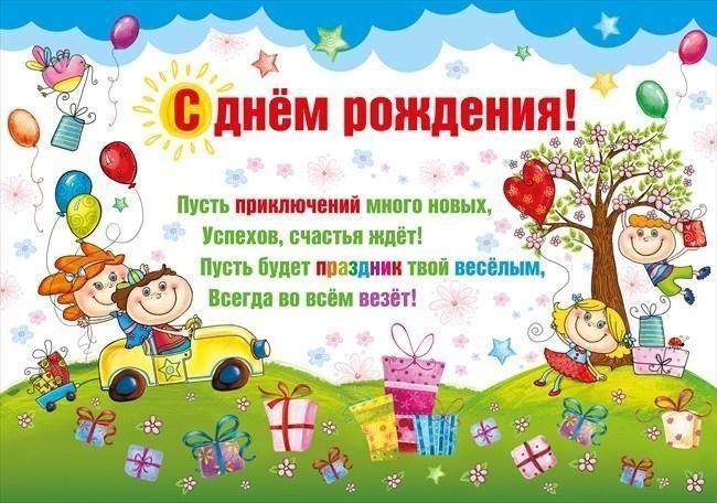 Поздравительная открытка воспитателю с днем рождения