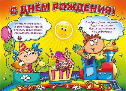 Поздравление прикольное воспитателю с днем рождения