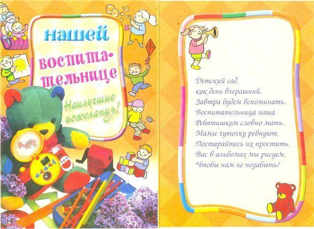 Красивая, прикольная открытка воспитателю с днем рождения