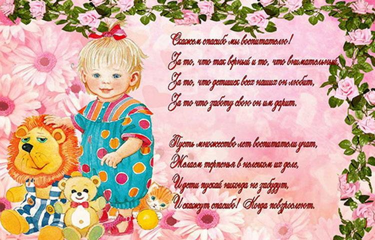 Поздравление воспитателю с днем рождения, в стихах