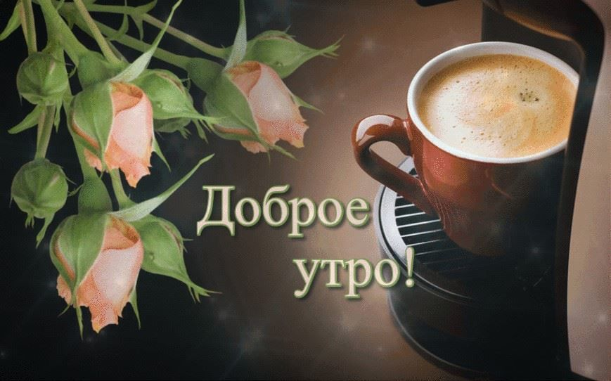 Хорошего доброго утра и отличного настроения