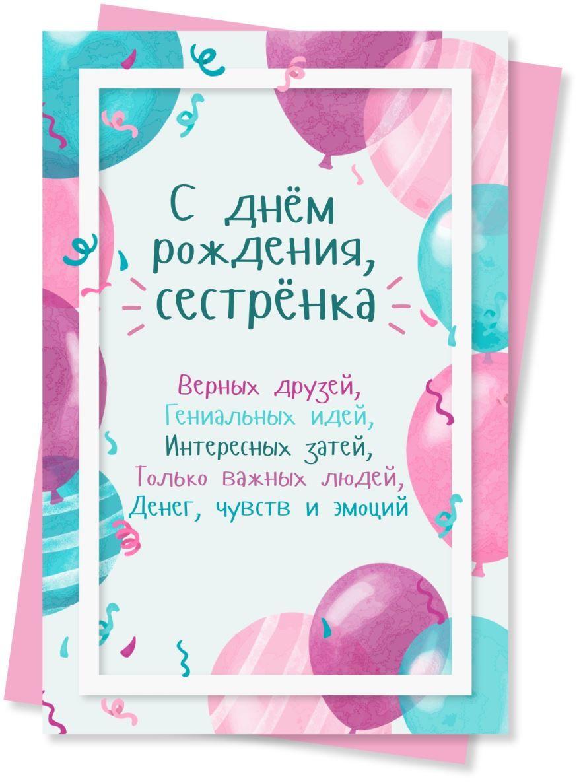 Поздравления С Днем рождения сестре своими словами
