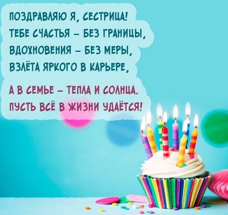 Стихи С Днем рождения сестре