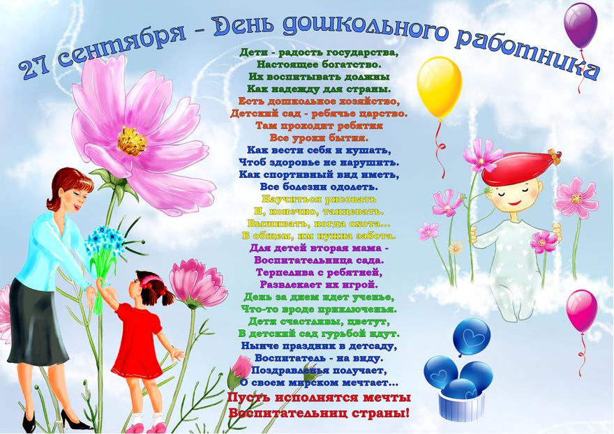День воспитателя в России 2019 года - 27 сентября