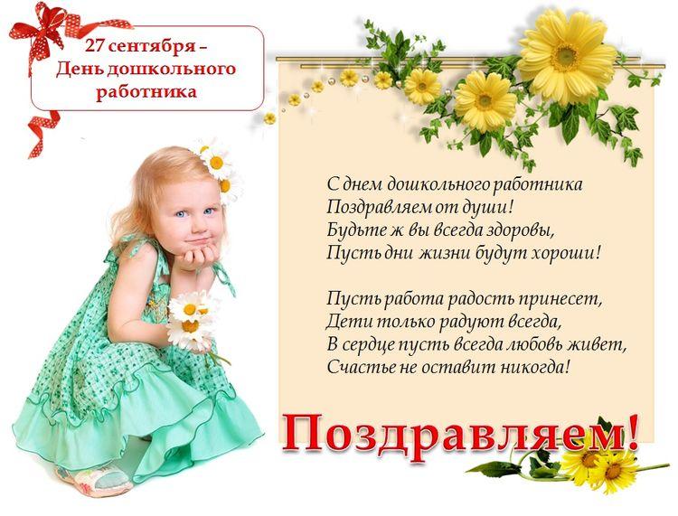 Поздравления с днем дошкольного работника, стихи