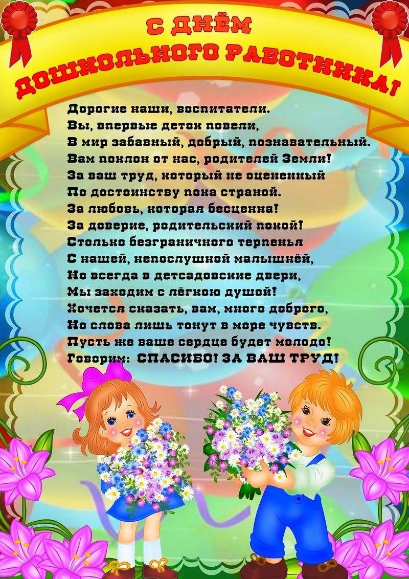 Красочная открытка с поздравлением на день воспитателя