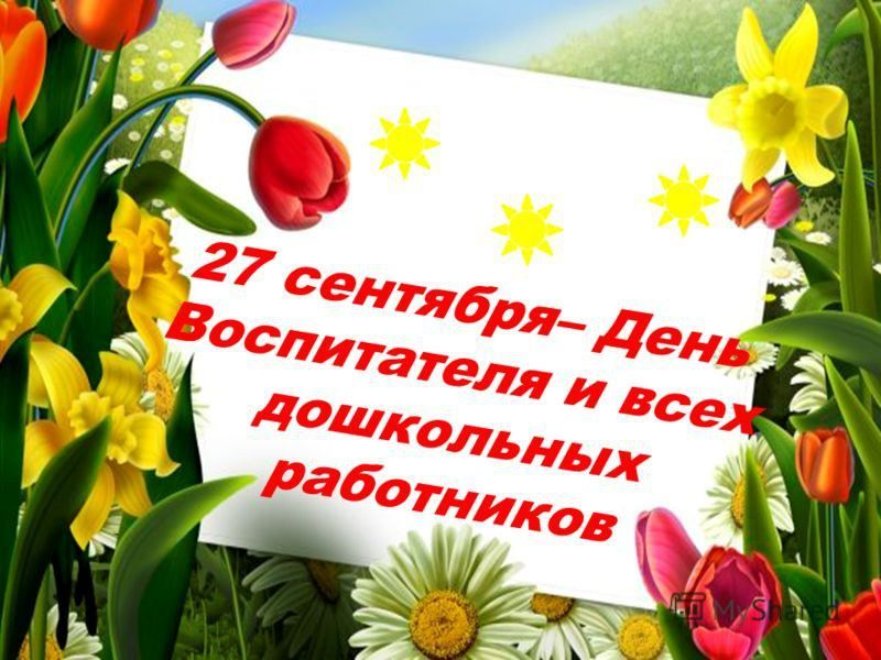 Поздравление с днем воспитателя, открытка