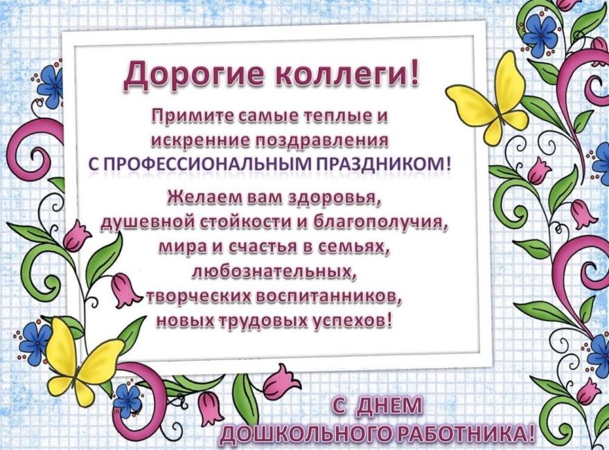 Поздравление с днем воспитателя и дошкольного работника, открытка