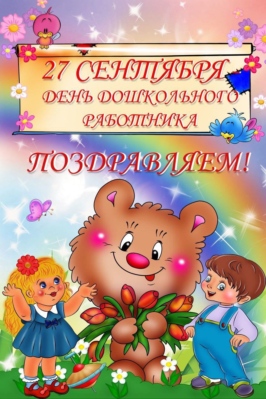 27 сентября день воспитателя, красивые, красочные открытки