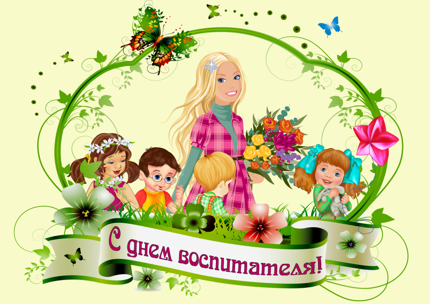 С днем воспитателя картинки красивые, красочные для детей