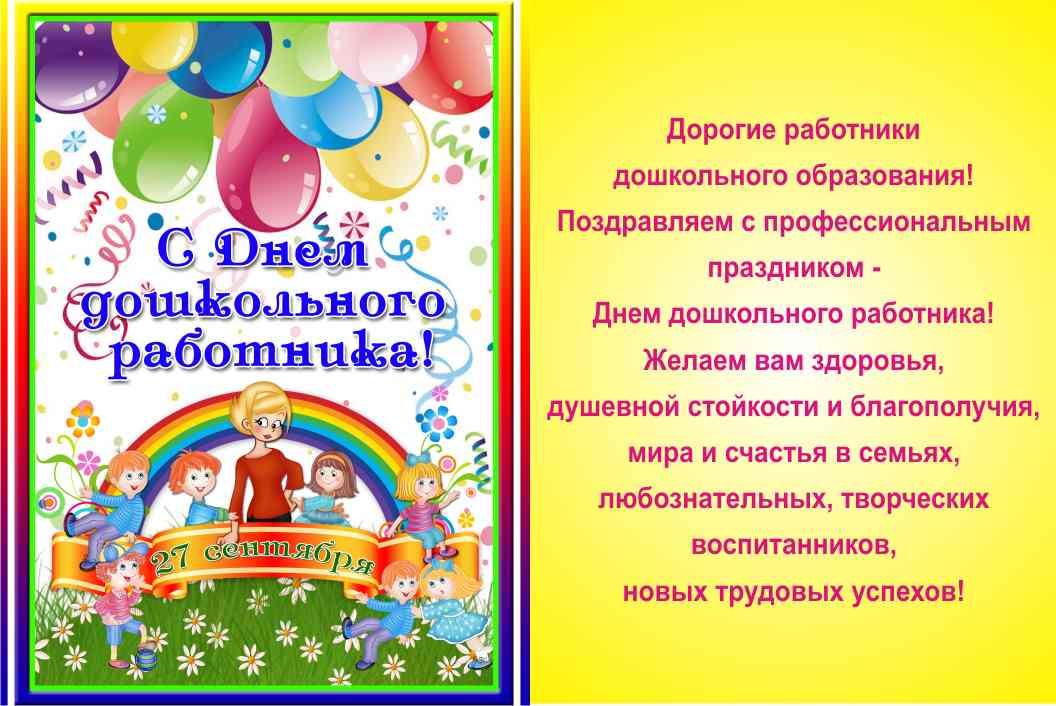 Поздравление с днем воспитателя и дошкольного работника