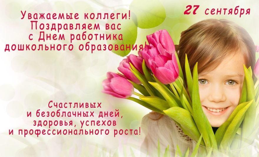 Поздравление с днем воспитателя и дошкольного работника, картинка