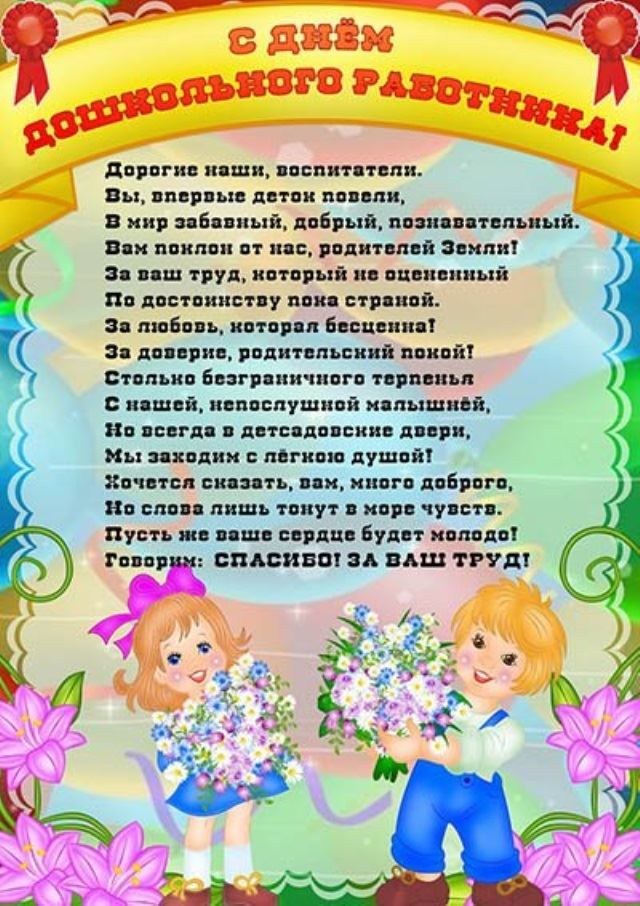 Картинки поздравления с днем воспитателя и дошкольного работника