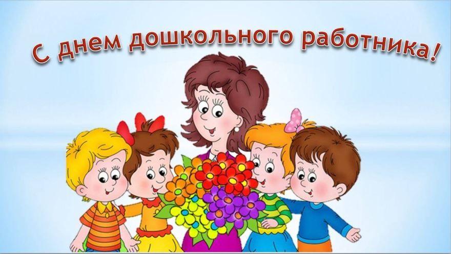 Детское поздравление воспитателю детского сада, картинка