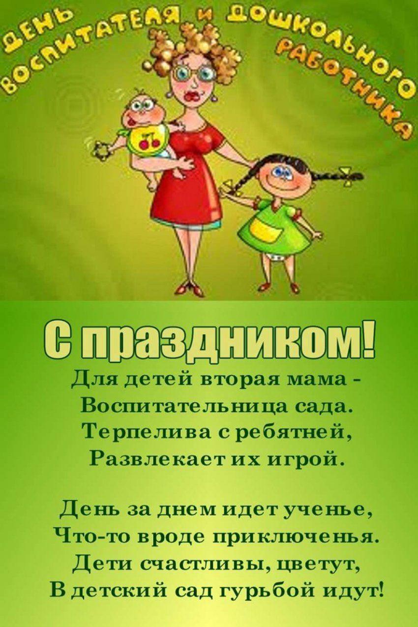 Поздравление с днем воспитателя и дошкольного работника, стихи