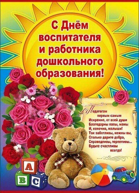 Красивое поздравление воспитателю детского сада, стихи