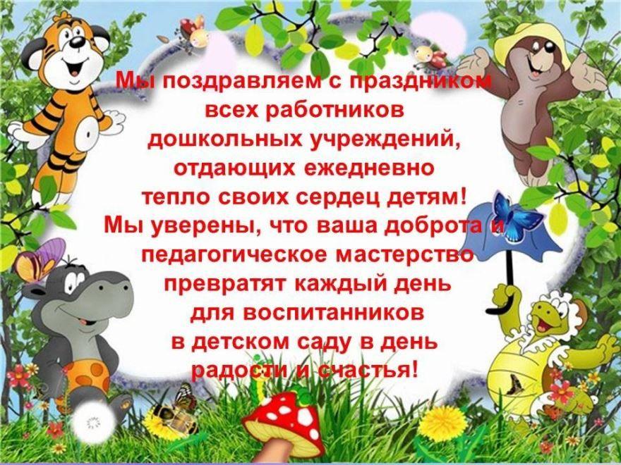 Красочная открытка поздравление для воспитателя детского сада