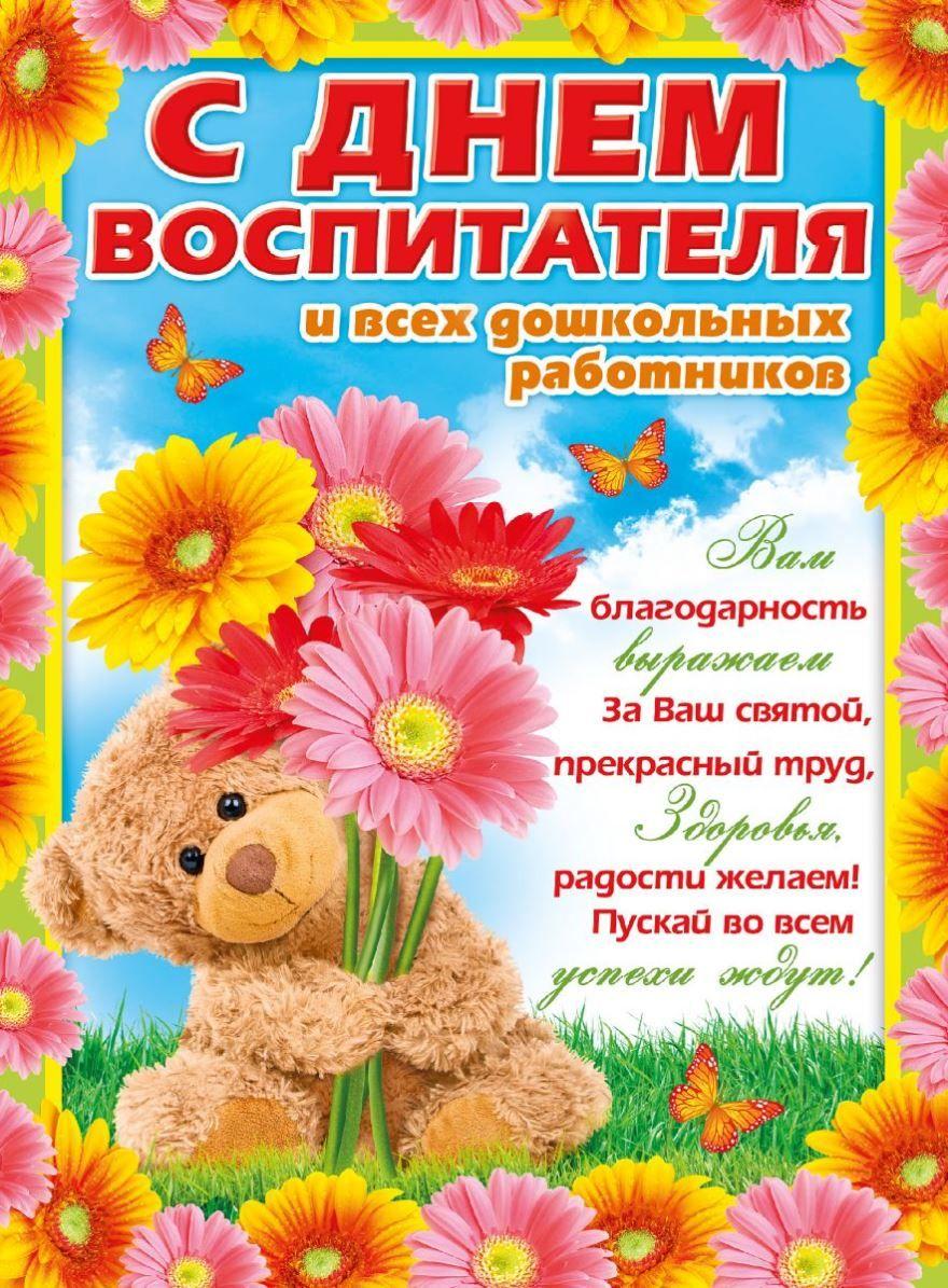 Поздравления с днем воспитателя и дошкольного работника