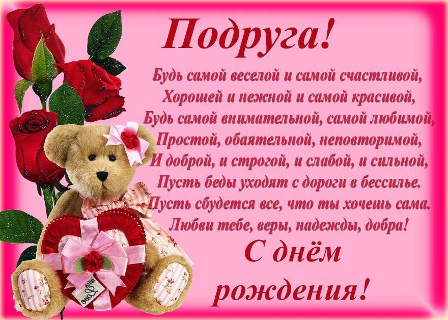 С Днем рождения подруга красивая открытка