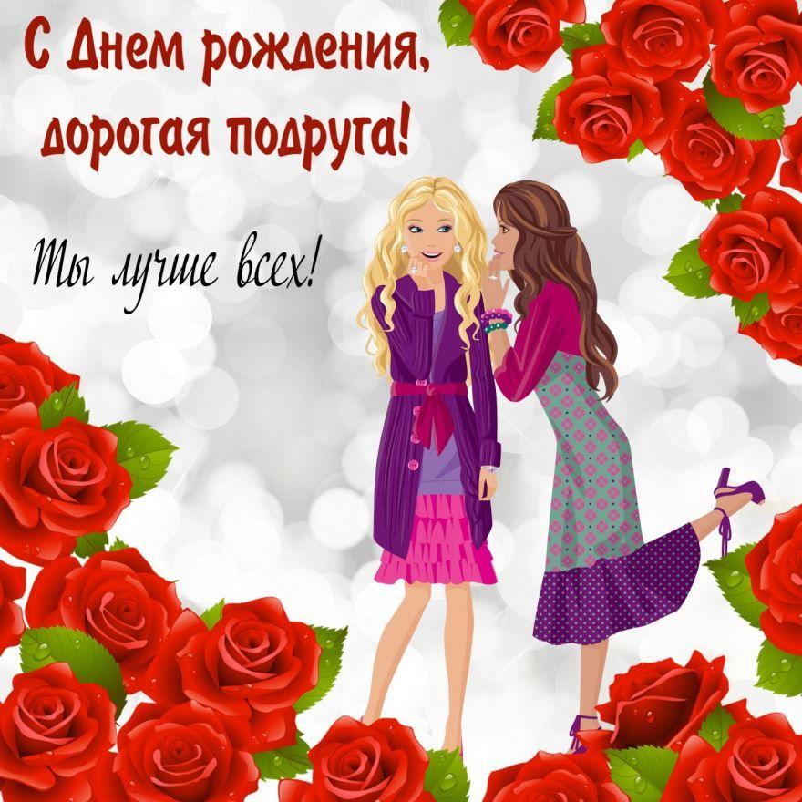 Скачать бесплатно красивую открытку С Днем рождения подруге