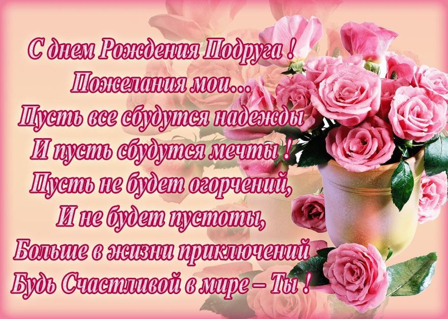 С Днем рождения подруге красивые стихи