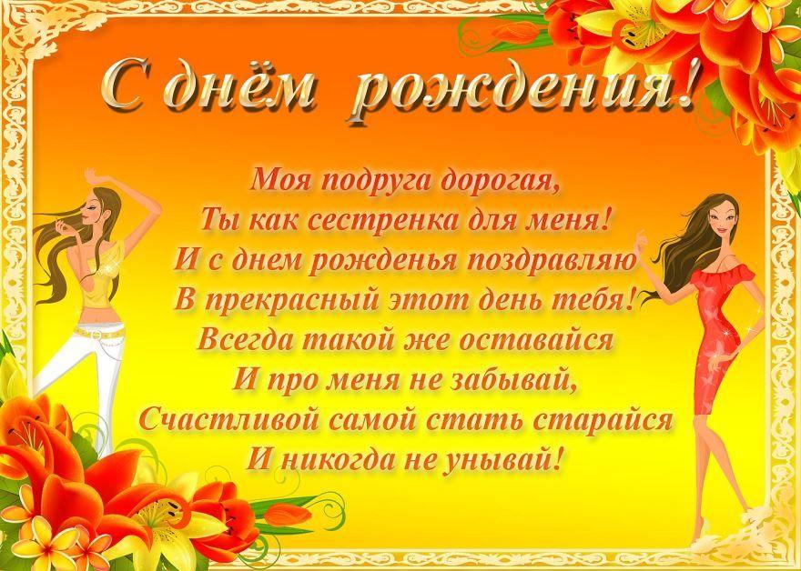 С Днем рождения подруга, стихи