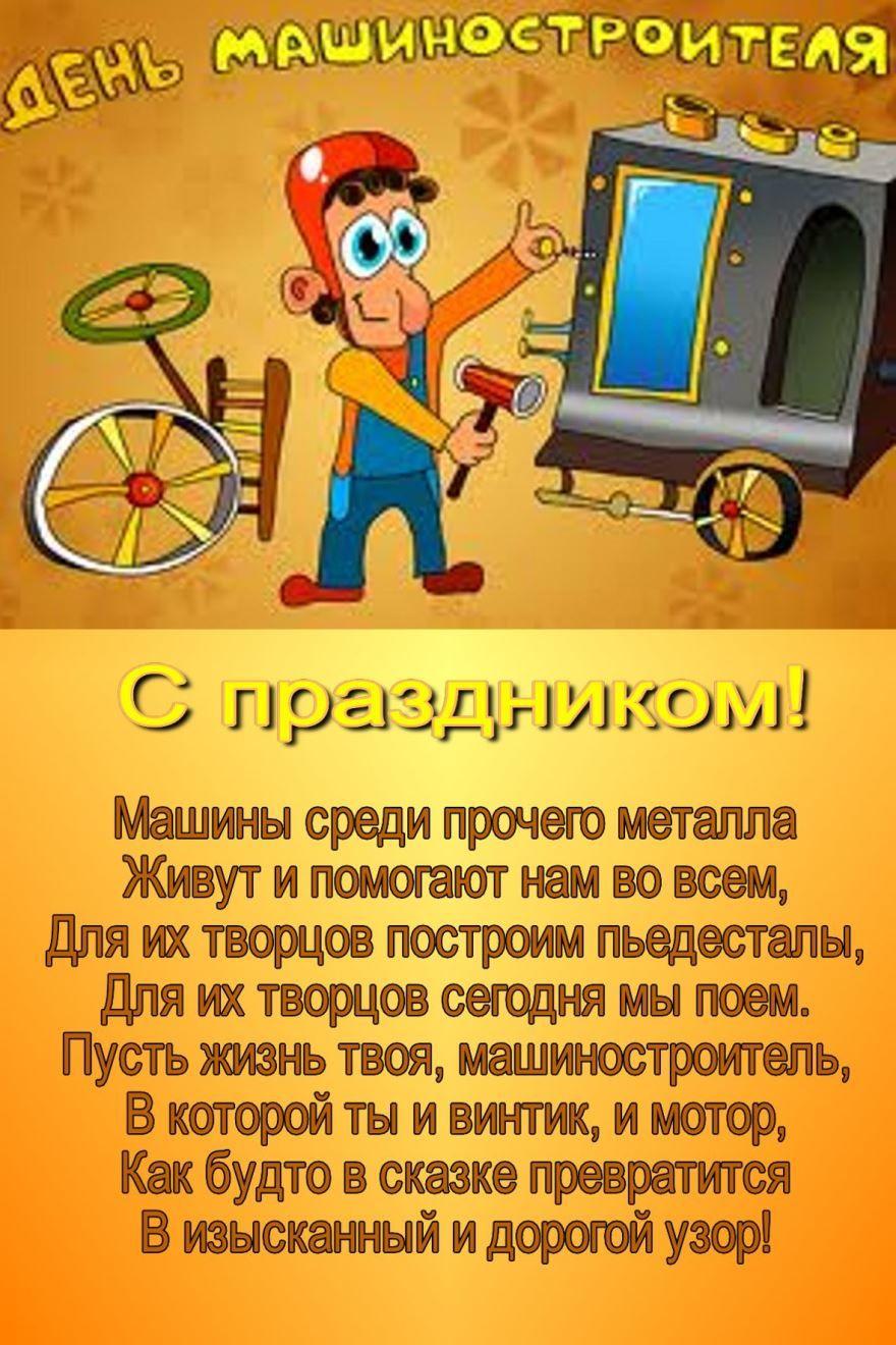 День машиностроителя в России в 2020 году - 27 сентября
