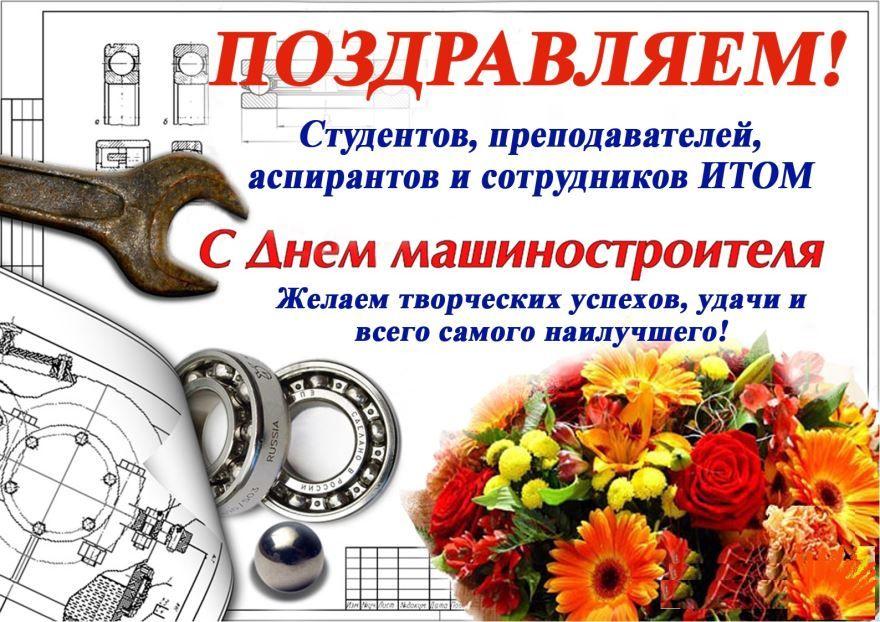 Поздравление с днем машиностроителя