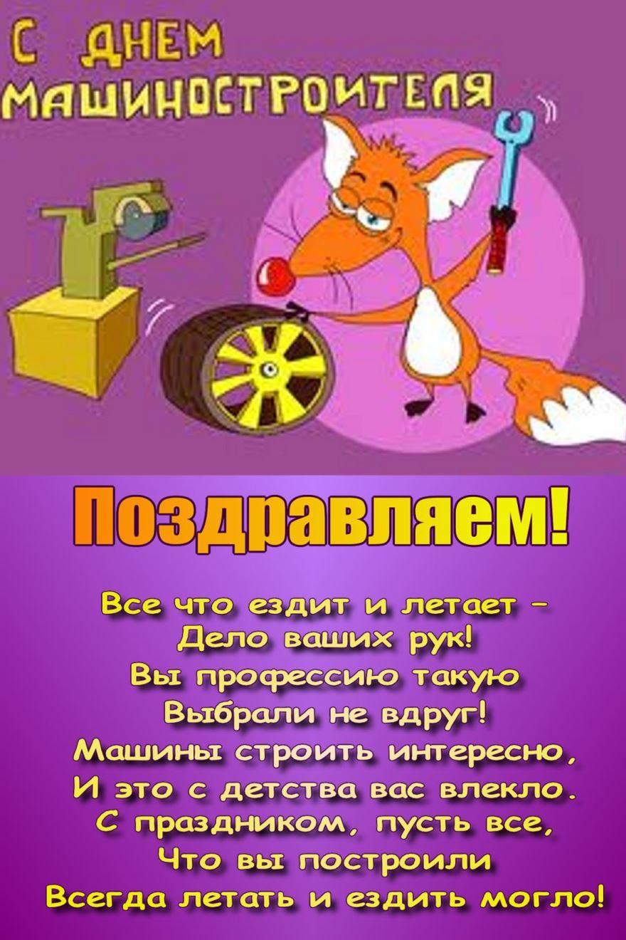 День машиностроителя - 27 сентября