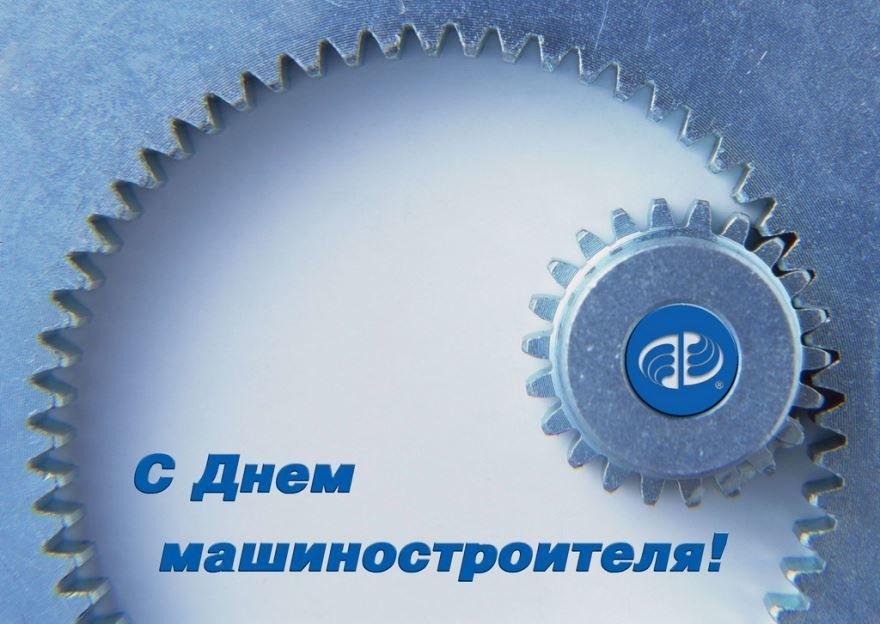 Какого числа день машиностроителя в России, в 2020 году?