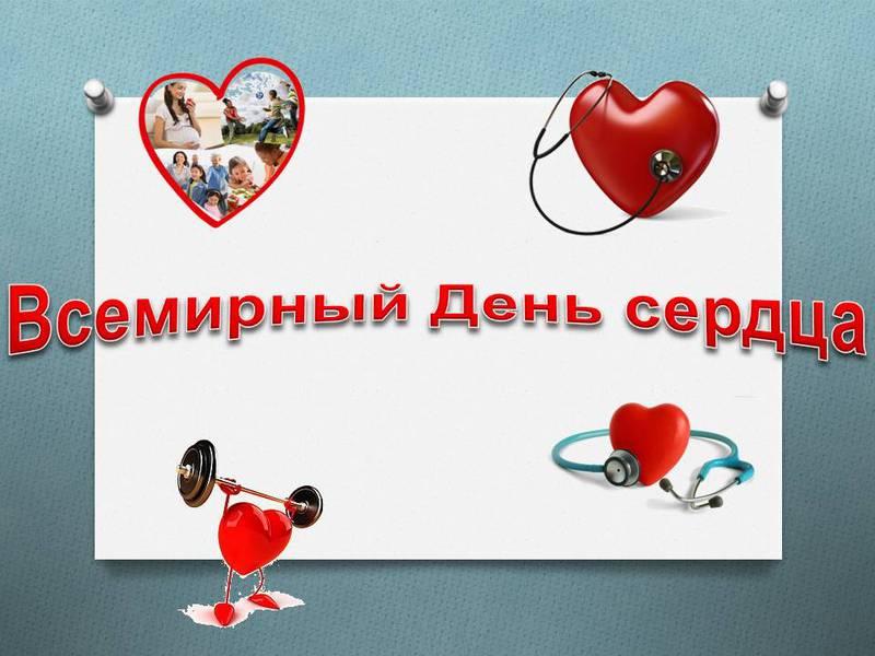 Всемирный день сердца в 2020 году - 29 сентября