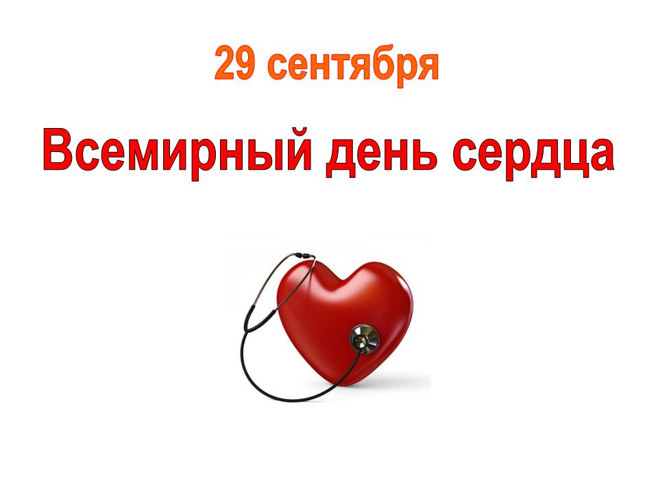 Всемирный день сердца в 2020 году какого числа?