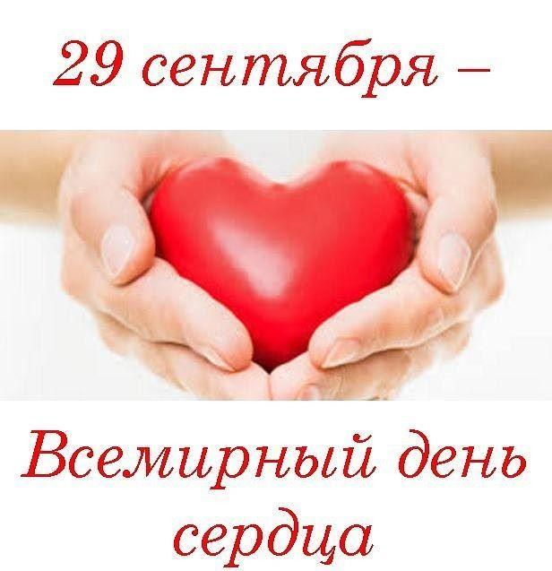 Всемирный день сердца в 2021 году - 29 сентября