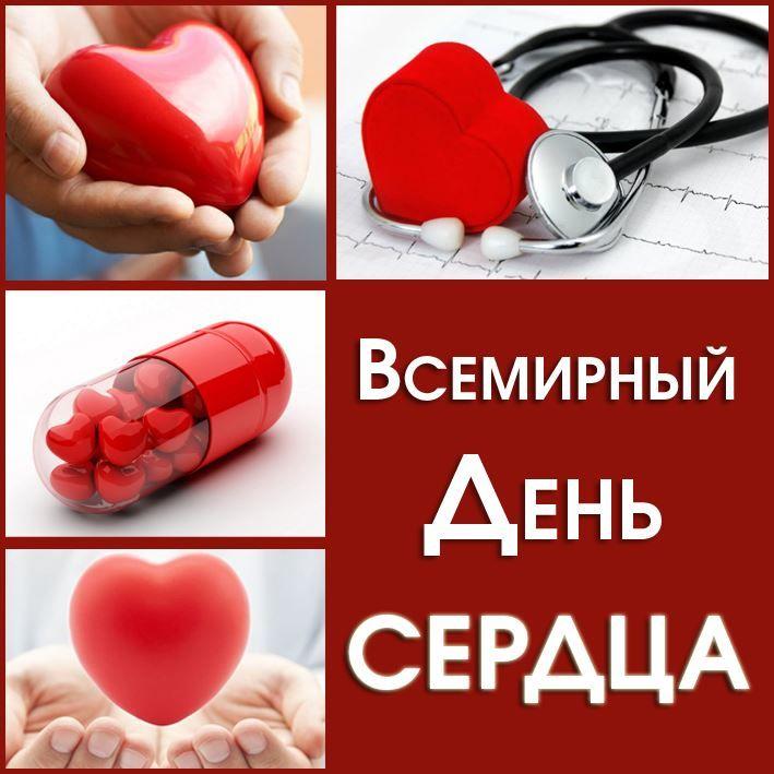 Всемирный день сердца - 29 сентября, картинки