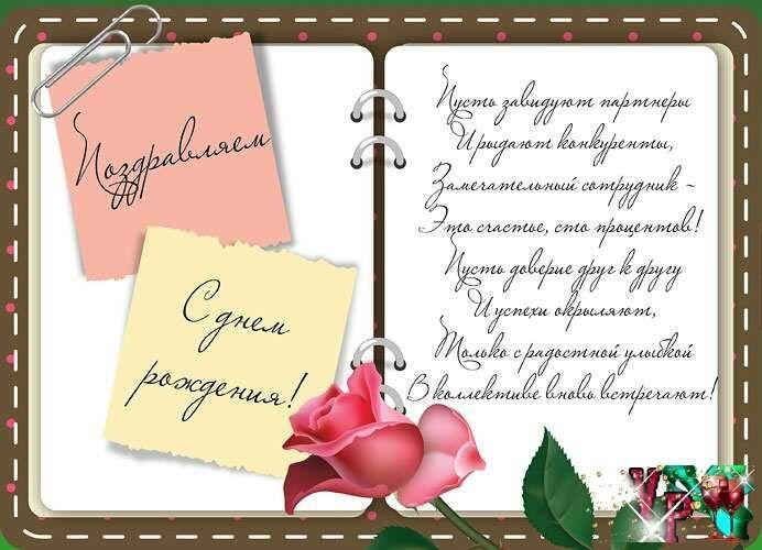 Стихи С Днем рождения коллеге женщине