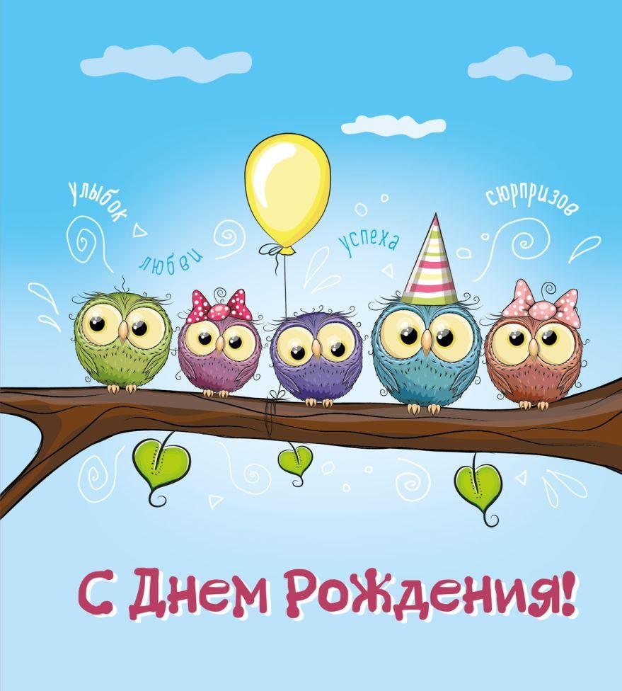Скачать бесплатно прикольную картинку С Днем рождения коллега