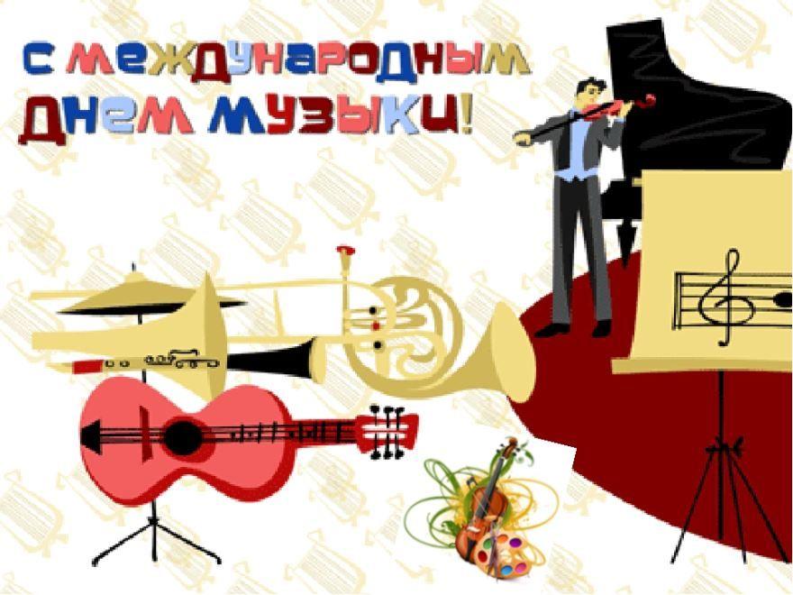 Картинка Международный день музыки
