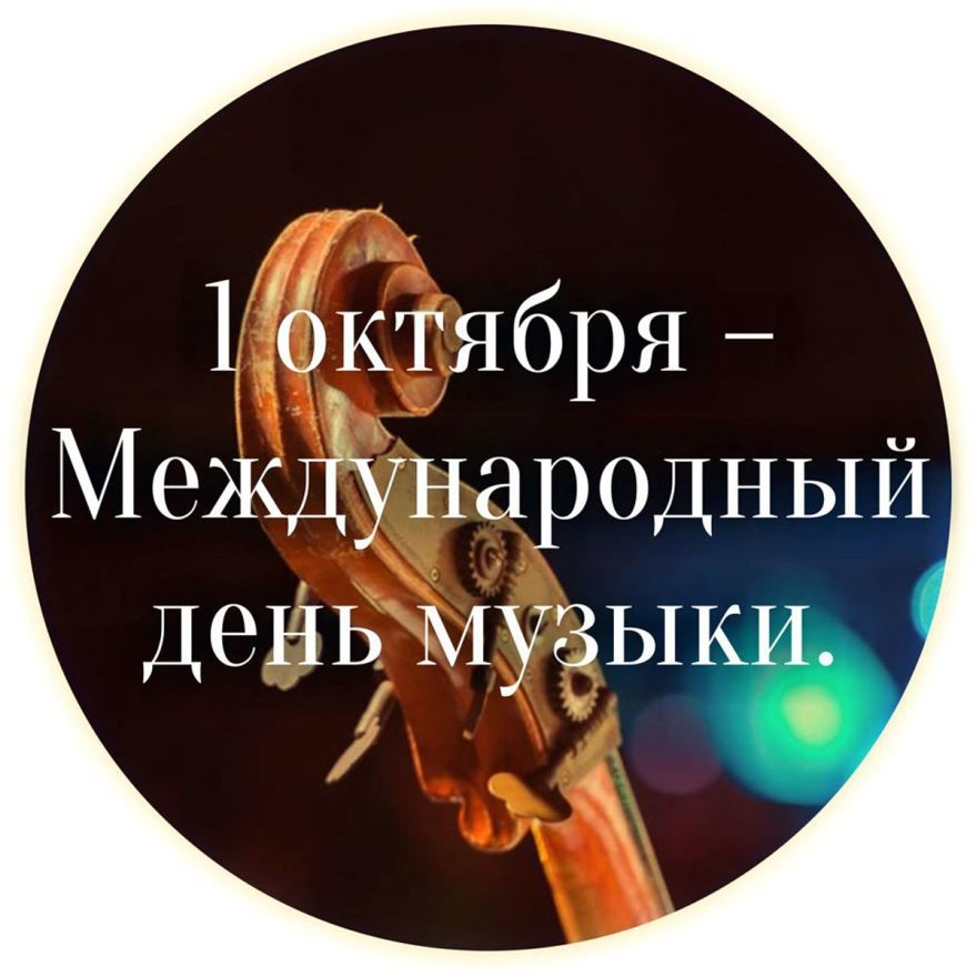 Открытка поздравление с международным днем музыки