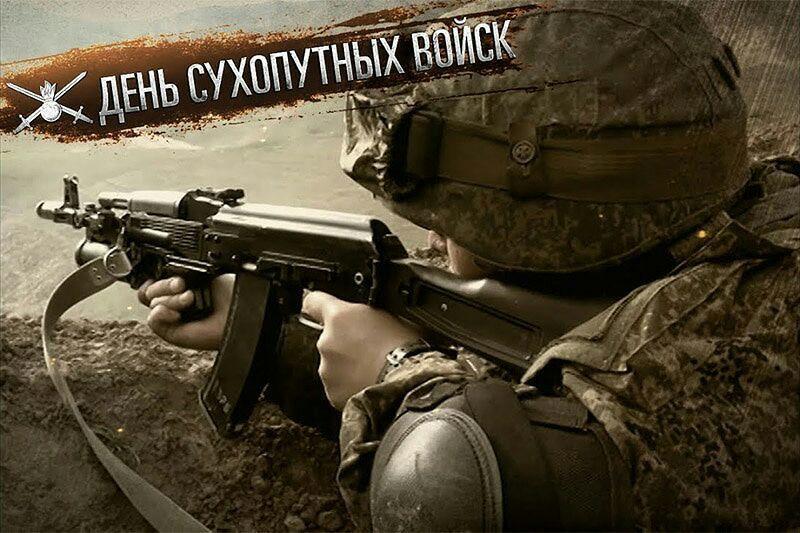 День сухопутных войск - 1 октября